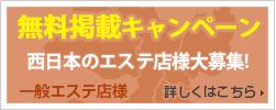 無料掲載キャンペーン!!