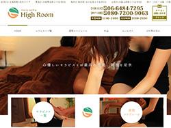 心斎橋、梅田、京橋、神戸のメンズエステ-High-Room〜ハイルーム〜