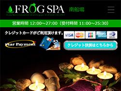 frogspa-フロッグスパ