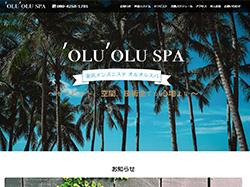 金沢メンズエステ-'OLU'OLU-SPA (オルオルスパ)