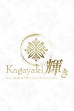 kagayaki11枚目