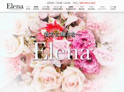 熊本リラクゼーションサロン - Elena -