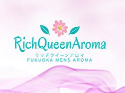Rich Queen Aroma様 HPキャプチャー