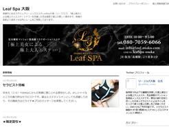 Leaf Spa 大阪