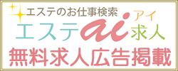 求人無料掲載キャンペーン!!
