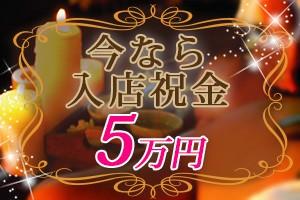 入店祝い5万円進呈いたします!