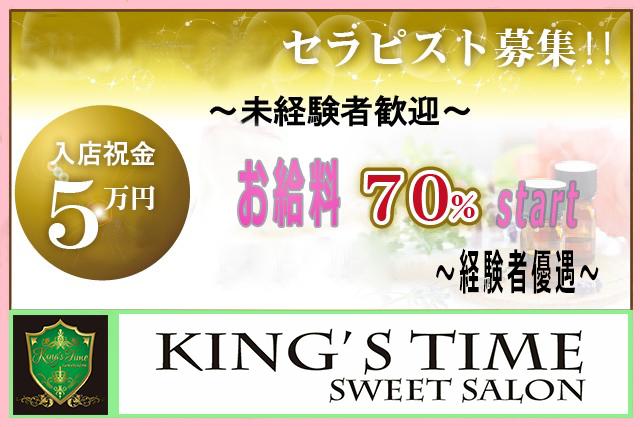 KINGS TIME(キングス タイム)の求人情報