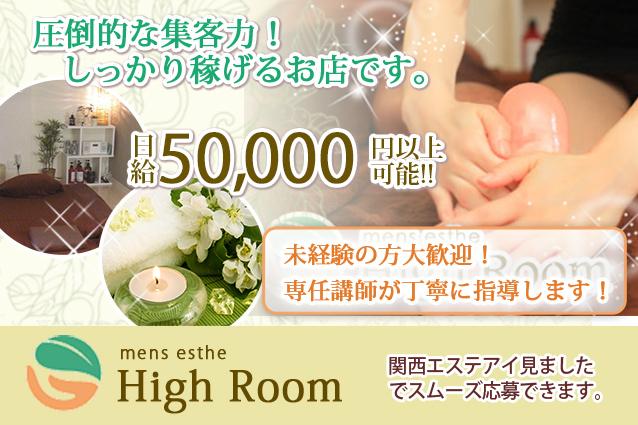 High Room2019年1月31日変更
