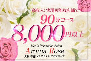 90分コース8000円以上!