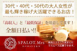 20191015変更SPALOT Mrs(スパロット ミセス) - コピー