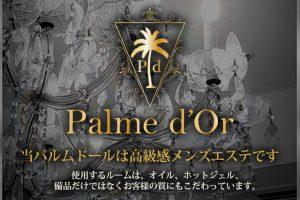 Palme d'Or(パルムドール)