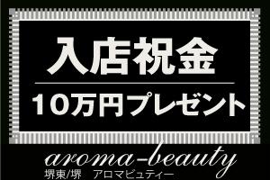 10万円入店祝い金がでます!