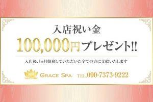 求人 10万円保証 エステアイ用