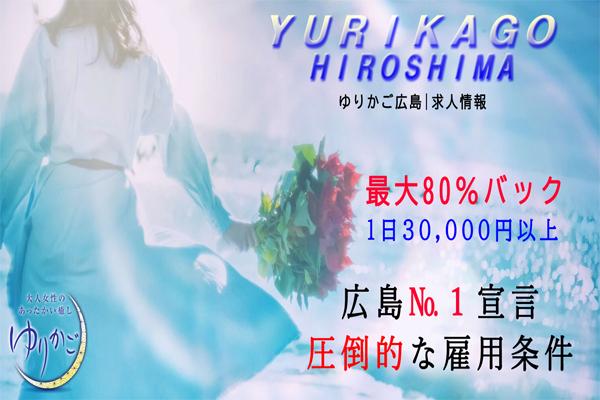 ゆりかご広島の求人情報