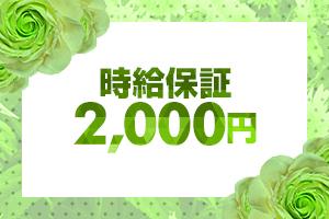 時給保証2000円
