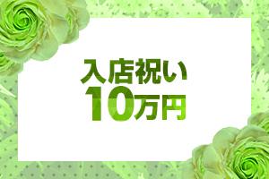 入店祝い10万円