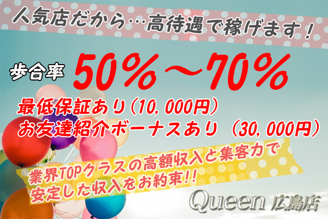 Queen(クイーン)広島の求人情報