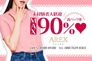 【AROMACURE 様】-640×427