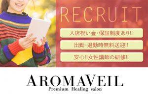 Aroma-Veil(アロマヴェール)