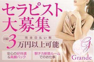 【Grande様】640x427