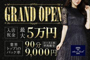 Seven Luck Spa-53579-640x427