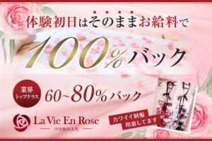 【La Vie En Rose バラ色の人生様】640x427