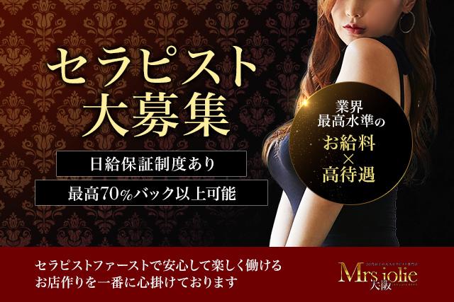 【ミセスジョリエ大阪様】-640×427