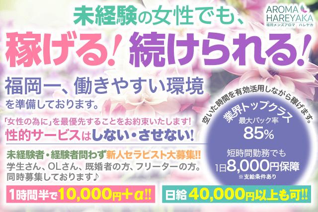 aroma hareyaka(アロマハレヤカ)の求人情報