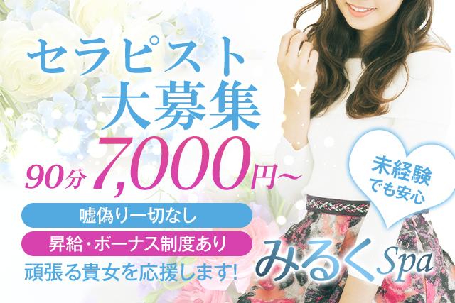 【みるくSPA】様-57279