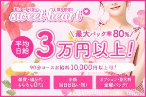 【sweet heart様】640x427