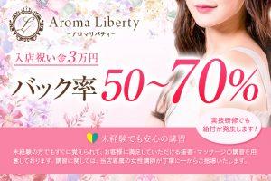 【Aroma Liberty様】640x427