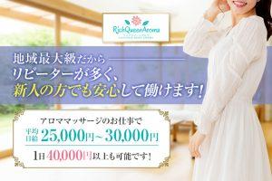 Rich Queen Aroma 様-640×427