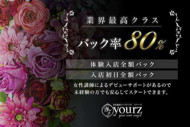 【 yourz様】-640×427