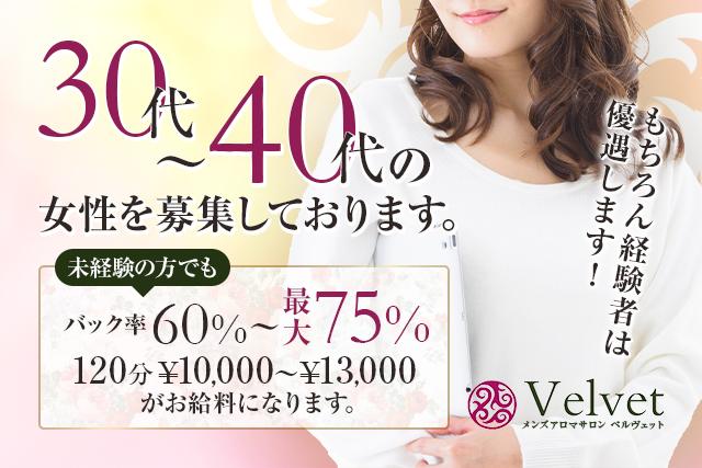 Velvet様-640×427