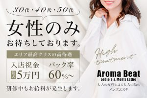 【Aroma Beat様】-640×427