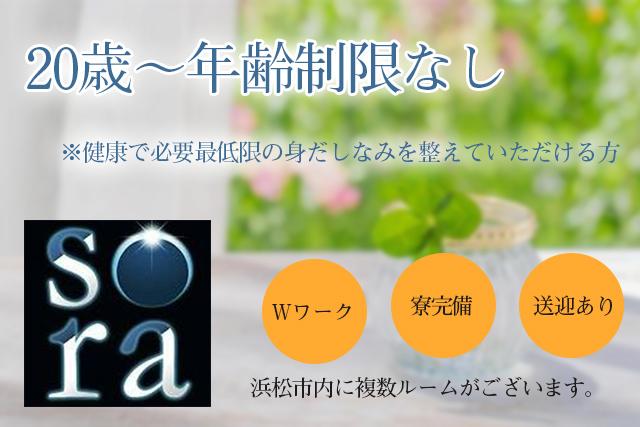 _sora(ソラ)浜松