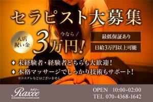 【Raxee様】-640×427