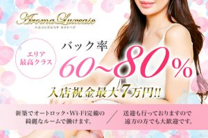 【Aroma Luxease様】-640×427