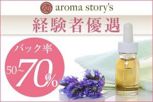 kyobashi_aroma_story_recruit_640-427