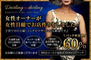 【 Darling darling様】-640×427