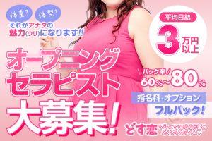 【どす恋様】640x427