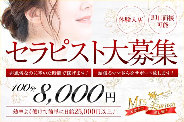 【Mrs.美which~美魔女の癒し魔法~様】640x427 (1)