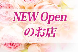 NEW-Open-のお店