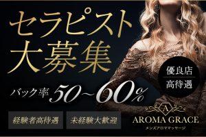 【AROMA GRACE様】640x427