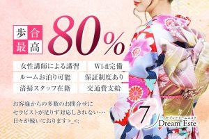 【7Dream Este様】-640×427