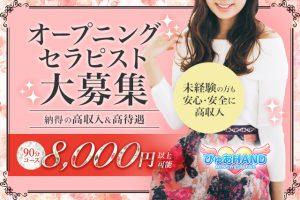 【ぴゅあHAND様】-640×427②