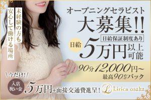 【LIRICA OSAKA様】640x427