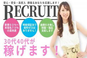 recruit_fvpc